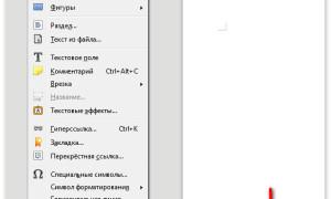Нумерация страниц в LibreOffice
