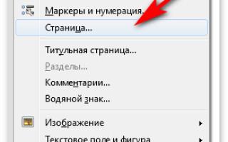 Ориентация в LibreOffice