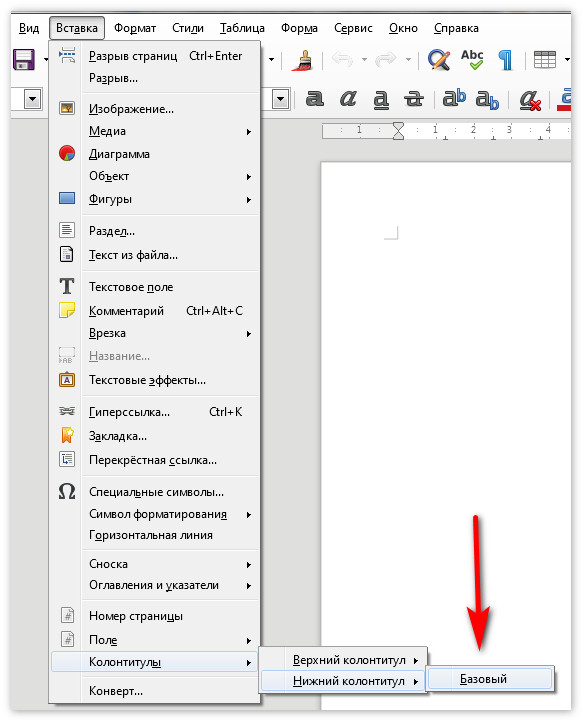 Нумерация страниц в LibreOffice