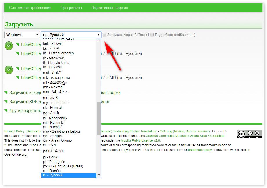 Скачать LibreOffice бесплатно