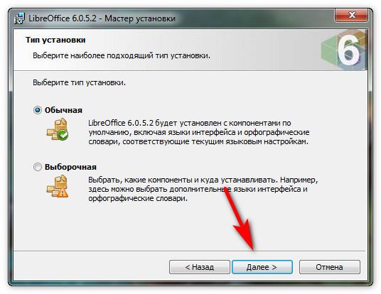 Как установить LibreOffice
