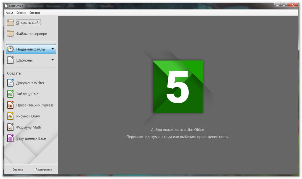 Бесплатный LibreOffice на русском языке